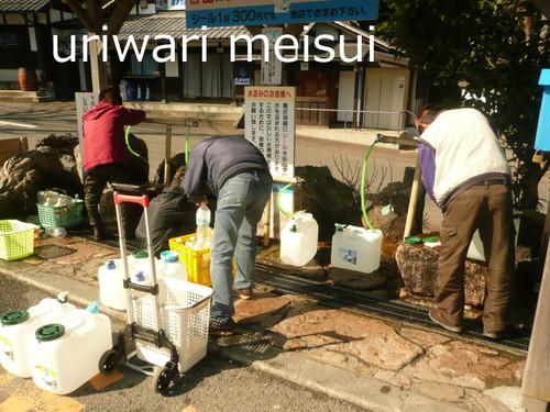 Uriwari1